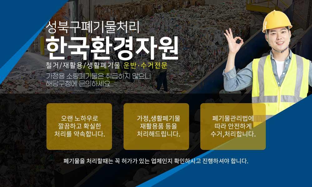 성북구폐기물처리 한국환경자원